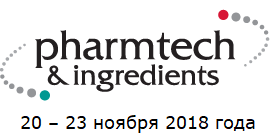 Выставка Pharmtech & ingredients  2018
